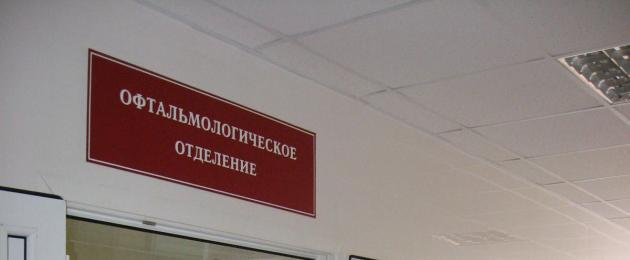 Test ocular Eroshevsky